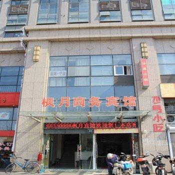 宁波枫月商务宾馆