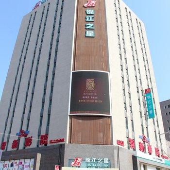 锦江之星(盘锦火车站店)