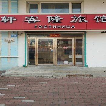 黑河轩客隆旅店