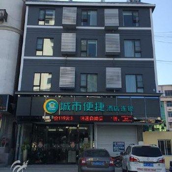 城市便捷酒店(河池南丹县店)
