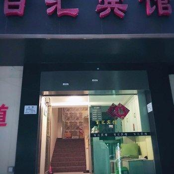贵阳百汇宾馆(大十字店)