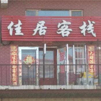 黑河孙吴佳居客栈图片0