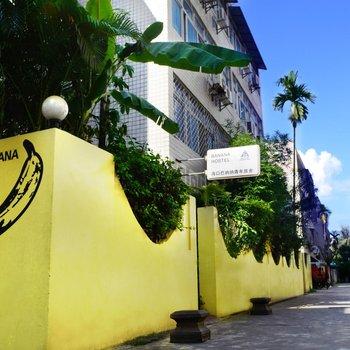 海口巴纳纳国际青年旅舍