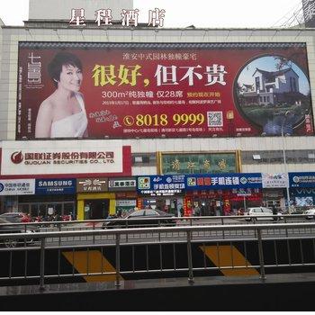 星程酒店(淮安清江商场店)