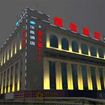 汉庭酒店(福州五一北路店)