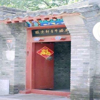北京雍圣轩青年酒店图片12