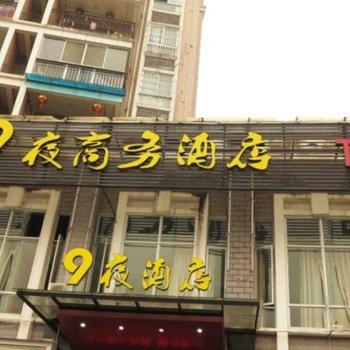 福州九夜快捷酒店