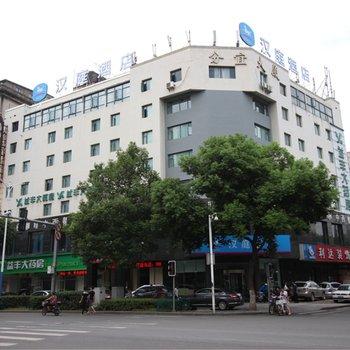 (新品)汉庭酒店(南昌青山客运站店)