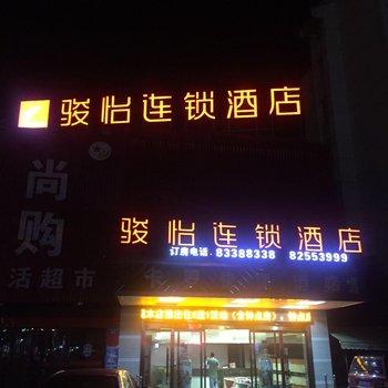 骏怡嘉兴汽车北站店(原卡罗酒店)