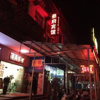 衡阳蔡府宾馆