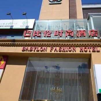 北京巴比伦时尚酒店