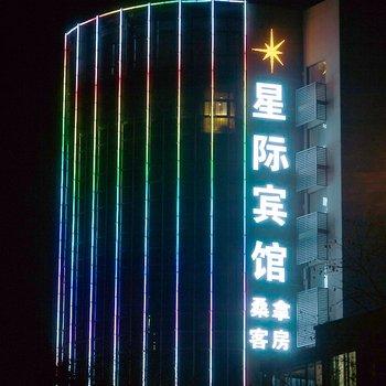 湖州吴兴新星际宾馆