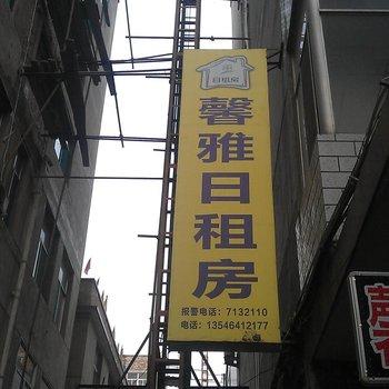馨雅日租房(小马山西大医院)图片7