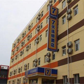 7天连锁酒店(北京师范大学店)原德胜门店