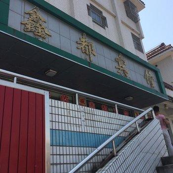 盐城鑫都宾馆