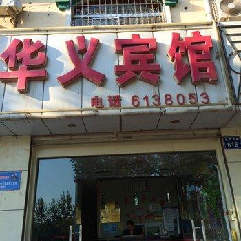 银川华义商务宾馆