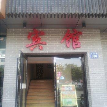 银川天天鑫快捷宾馆