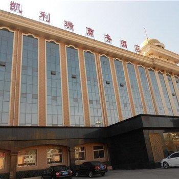 保德凯利瑞商务酒店酒店提供图片