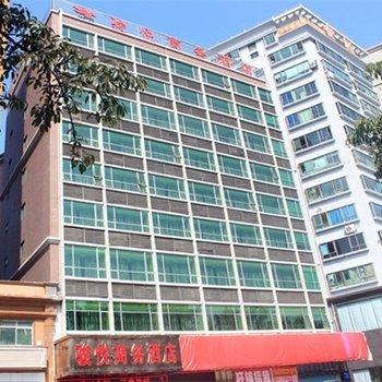 深圳骏悦商务酒店