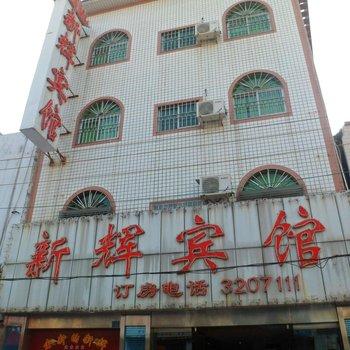 湛江新辉宾馆