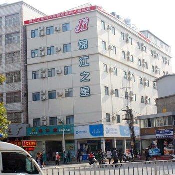 锦江之星(昆明呈贡广场斗南花卉酒店)图片