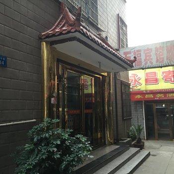 汉寿万福宾馆酒店提供图片