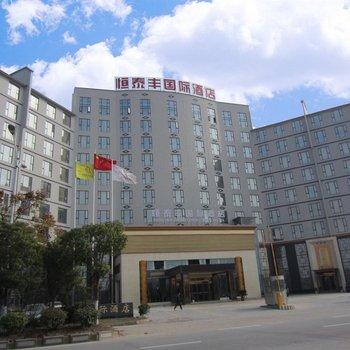 南昌沈桥国际酒店