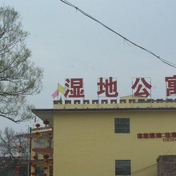平遥尹回水库湿地公寓宾馆图片3