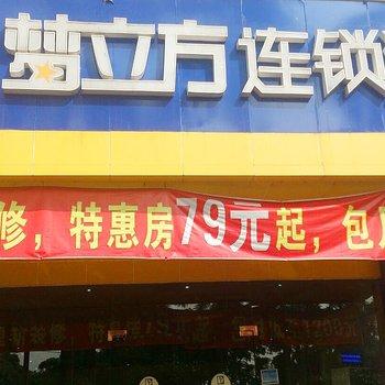 梦立方连锁酒店(深圳公明店)