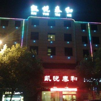 芷江凯悦泰和酒店