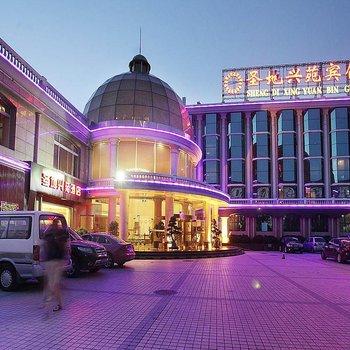 北京圣地苑酒店