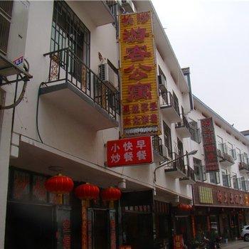 衡阳游客公寓图片0