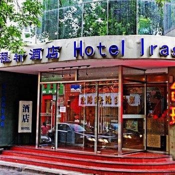 北京愉程轩酒店