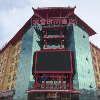 福海瑞雪大酒店