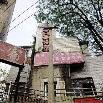 贵阳99商务旅馆