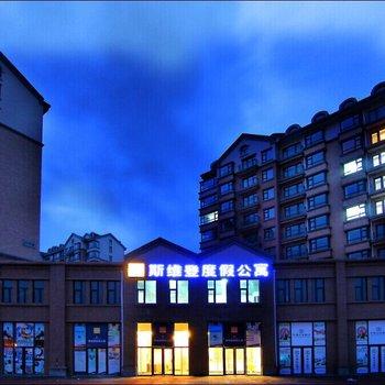 途家斯维登度假公寓(长白山北纬41度店)图片6