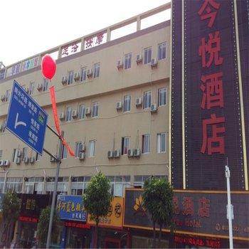 中山今悦酒店