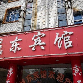 宜丰城东宾馆