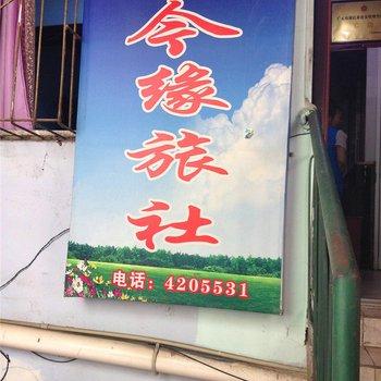 广元市旺苍县今缘旅馆