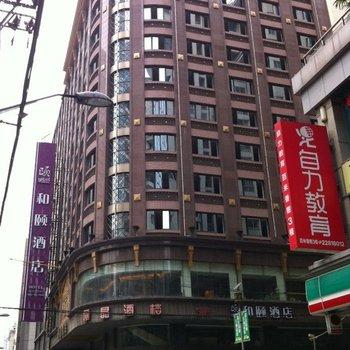 和颐酒店(上海南京东路人民广场店)