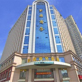 郑州紫鼎商务宾馆
