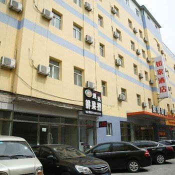 如家快捷酒店(盘锦火车站店)原商业城店