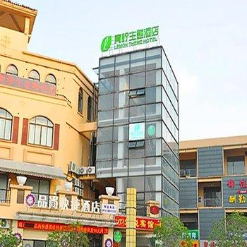 苏州青柠主题酒店(越溪店)图片4