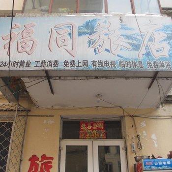 哈尔滨福同旅店