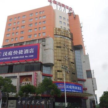 汉庭酒店(海宁海昌路火车站店)