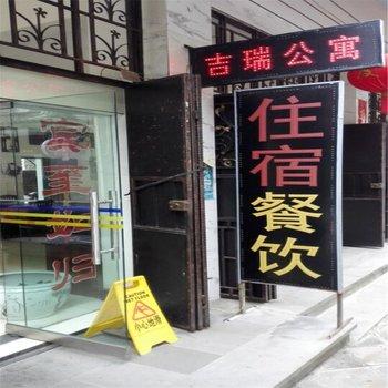 腾冲吉瑞公寓图片8