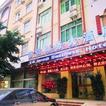 桂平宇鸿商务大酒店(贵港)