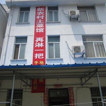 黄山新农村土菜馆农家乐图片21