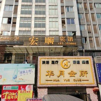 宜宾宏顺宾馆
