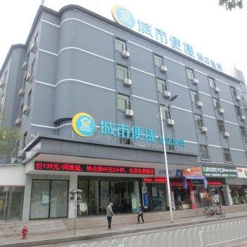 城市便捷酒店(南昌滕王阁朝阳洲中路店)
